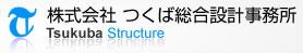茨城県/株式会社つくば総合設計事務所〔構造設計・意匠〕トップへ